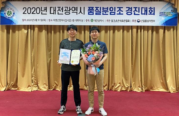 품질분임조 경진대회에서 최우수상을 수상한 짱구 분임조